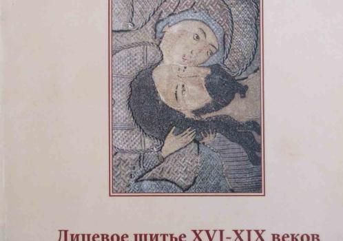Лицевое шитье XVI-XIX веков в собрании Псковского музея