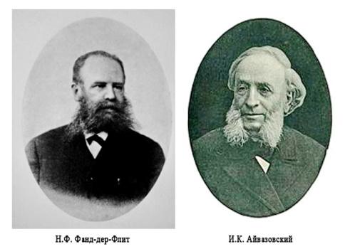 «Рожденный смертным, оставил по себе бессмертную память». И.К. Айвазовский и Н.Ф. Фан-дер-Флит